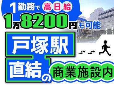 ▼戸塚駅スグの商業施設ビル 施設で働く方へのチェックなどをお任せ★ 直行直帰の相談もお気軽にどうぞ♪