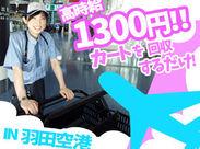 """★未経験OK‼︎★カートをカラカラ♪ はじめてさんの仲間もいるので """"ほっ""""と安心♪ 羽田空港で一緒に働きませんか♪?"""