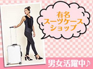 【トラベルスーツケース販売】人気ショップオープニングスタッフ20~40代男女スタッフ活躍中安心研修あり♪♪#来社不要 #登録は15分