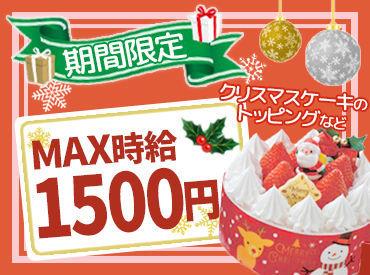 【X'masケーキの製造/仕分け】クリスマスに向け大募集♪【簡単】ライン作業でモクモク!【シフト自由】単発&週1もOK◎【高収入も可】1日で1万4400円可★