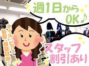 ≪週1日~OK≫ あなたのライフスタイルに合わせてオシゴト★ アナタの希望時間お聞かせください♪