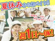 """≪≪私達と一緒に、楽しく""""びくドン""""で働きましょう!≫≫陽気な店長とスタッフがアナタを待っています!"""