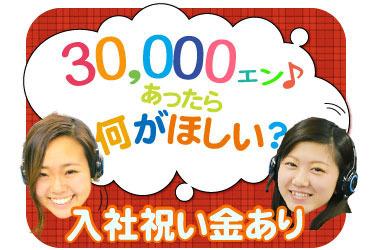 【ご案内Staff】【履歴書不要★】入社祝い金3万円GET!3万円…何に使う?新しいバック!靴!暖かいダウン!好きに使っちゃって下さい◎
