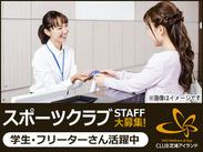 しっかりとした研修有!先輩スタッフがあなたをサポートします。