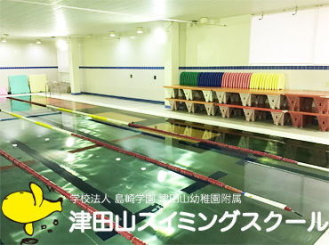 ▼幼稚園に併設された水泳教室! 常に水が循環しているキレイな室内プール◎ 年間を通して働きやすい環境です♪