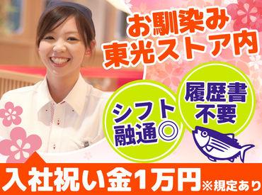 身近なスーパーでのお仕事です◎東光ストアが職場なので、お仕事前・終わりのお買い物にも便利ですよ!!