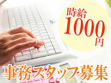 【事務STAFF】基本的なPC操作ができればOK★\未経験でも時給1000円/土日お休み♪残業もほぼナシ♪オフィスワークデビューにもオススメ!!
