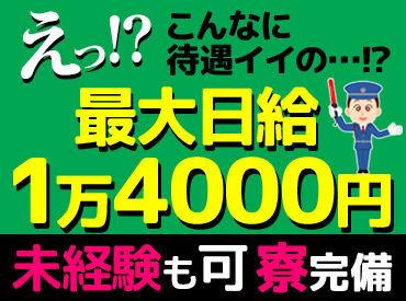 ≪未経験さん大歓迎★≫ ◆基本8:00~17:00の【日勤】勤務 ◆高日給1万~1万4000円 ◆勤務地も多数あり!