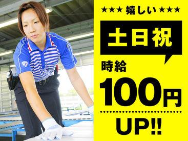 ★嬉しい★ ★土日祝日勤務は時給が100円UP★