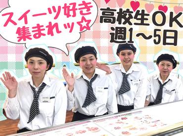【スイーツ販売】+゜ケーキ・焼き菓子・アイス...人気スイーツがいっぱい☆+゜<週1~5日>夕方からバイトSTARTテスト・部活・実習休み相談OK★