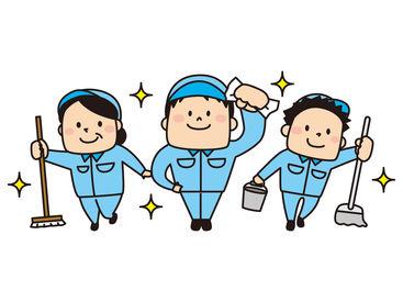 【清掃業務】★清掃のお仕事では時給もトップクラス★幅広い年齢層の方が活躍中♪