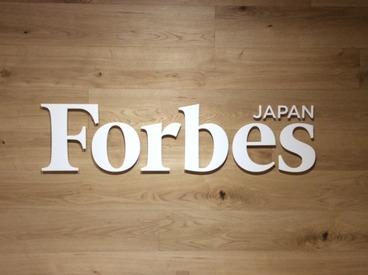 【アシスタント スタッフ】WEBメディア「Forbes JAPAN」の運営サポートSTAFF募集★クライアントはグローバルに展開する企業から有名ブランドまで。