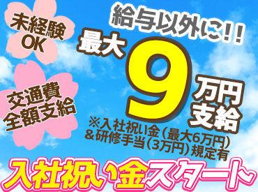 給与以外に最大9万円◎ →研修手当3万&入社祝い金最大6万 →始めるなら今がチャンス!