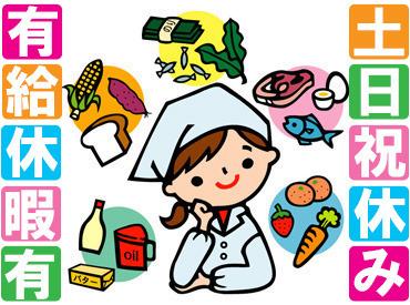 【配膳パート】*◆新年、新しいお仕事STARTしませんか◆*運ばれてくる給食を分けて並べるお仕事♪未経験の方でも安心◎≪有給取得率100%≫