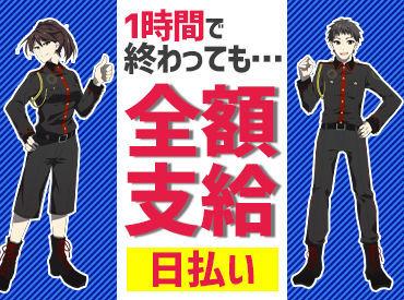 まるで漫画の登場人物みたい!?存在感のあるカッコイイ制服が当社の自慢のひとつ◎