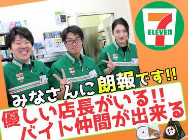 【セブンSTAFF】<クリスマスケーキなどの販売ノルマはなし☆>今いるスタッフは全員未経験スタート♪フォロー体制はばっちりです(*'▽')