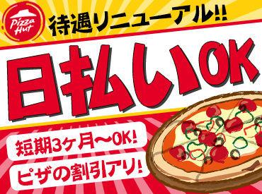 【ピザハットスタッフ】有名バイト!Pizza Hutが…▼日払い待遇始めました!!▼「ピザが好き」「バイク好き」も歓迎♪履歴書ナシ⇒手ぶらで面接OK!