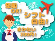 ◆週2日/3時間~勤務OK!◆ 学校や家庭、Wワークとの両立も◎ 交通費も支給するので、無理なく勤務できますよ!