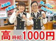 少し小さめの店舗で慌しくないアットホームなお店★ 高時給1000円でしっかり稼げます♪