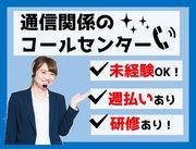 ★☆未経験OK☆★ 専任スタッフの充実のサポート+研修で、 どなたも安心のお仕事スタート! ※画像はイメージ