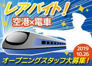 車・バイク通勤OK! 電車で通勤の方も駅直結だから、 通勤はラクラク☆