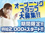 \オープニング大募集/最初の3日間は特別時給2000円★その後も高時給1750円以上!ガッツリ稼ぎたい方必見のお仕事ですよ♪