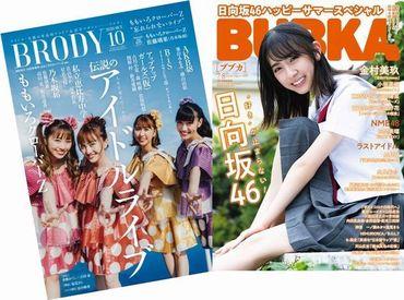 <BUBKA・BRODY本誌> グラビア&活字で魅せるカルチャーマガジン! 思わず手に取りたくなる表紙を創るのも 編集者の大事な仕事。