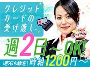 クレジットカードの知識はなくてOK!未経験から高時給1200円が叶う◎まずは週2日~スタートしてみませんか♪