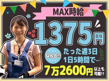 \時給MAX1375円!!/ ガッツリ稼ぎたい方必見です★ シフトについてはお気軽にご相談下さい♪