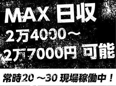 ■未経験者:1現場8000円~! ■経験者:1現場9000円~!! 月収24~27万円も目指せます! 1日に3現場での稼働も十分可能です。