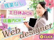 デザインの仕事をしませんか?様々な商品に関わるお仕事ができるので、より実践的な技術を身に着けることができます!
