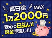 ≪単発1日~OK!≫高日給9000円以上でシッカリ稼げる◎ 【学生・フリーター ~ 中高年・シニア】の方まで、皆さん大歓迎です!