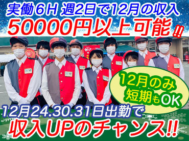 【エスピーユニオン・ジャパン】では新メンバーを大募集中! 楽しく稼ぐならココで決まり!