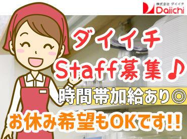 【ダイイチSTAFF】従業員はお買物特典あり!日給8000円~と、しっかり収入を得られます◎スーパーのお仕事に興味のある方、大歓迎いたします!!