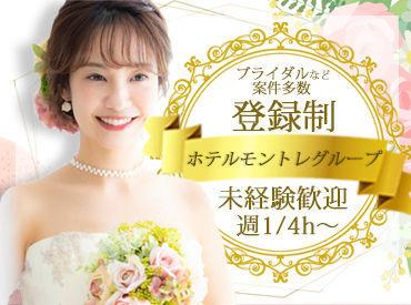 ホテルのパーティー会場や 結婚披露宴会場でのお仕事です♪ 大阪市内に勤務地多数ありますので、 お気軽にご応募下さい◎