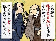 """日払い・短期・給与…京都で""""高待遇""""なお仕事探すならやっぱりビートでしょ◎"""