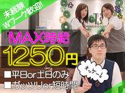 『パチンコ店に入った事がなかった!』 そんなSTAFFも活躍中! 高時給1000円以上だから、月収15万円以上も可能です★