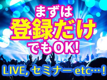 【イベントSTAFF】◆単発&日払いOK◆MAX日給2万6000円!!!前日の予約も◎TEL&メールでラクラク予約♪夏の出費をサクッと取り戻そう!