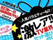 神奈川芸術劇場や横浜アリーナをはじめ、県内各地でイベント多数♪☆★ガンガン働いて高収入GET!★☆