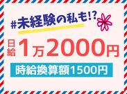 もう金欠なんて言わせない!月収24万円のチャンス☆最新の換気・空調設備の整った快適な職場でお仕事しよう♪