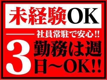 人柄重視採用!!衝撃の採用率99.9%!?土日休OK!!綺麗な倉庫!!カフェテリア完備!!登録制!!
