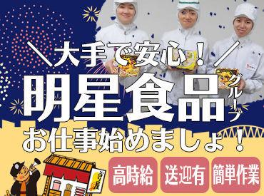 \20~40代主婦さん活躍中♪/ 安心の明星食品グループ◆* 入社祝い金4万円支給!