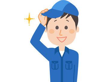 稼げる、身に付く、楽しい!ワンリンクで派遣の仕事を始めよう! 友達や家族とのも応募もOK☆ ※画像はイメージです