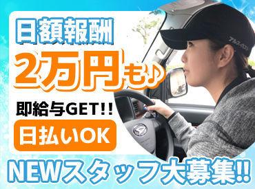【配送ドライバー】★最短3日で勤務開始★・1配送で2万円も!・普通免許だけでOK!・軽自動車で荷物を運ぶだけ業務拡大につき、今ならほぼ採用!