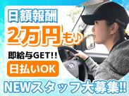 【必要なのは免許のみ】 最短3日で勤務◎日額報酬2万円も!合うか見学だけでも◎
