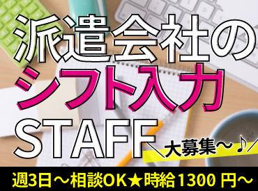 基本的なPC入力できれば応募OK◎ 特別な資格もいりません♪ オフィスワークデビューさんも大歓迎!!