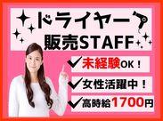 ★☆未経験OK☆★ 専任スタッフの充実のサポート+研修で、 どなたも安心のお仕事スタート! ※イメージです