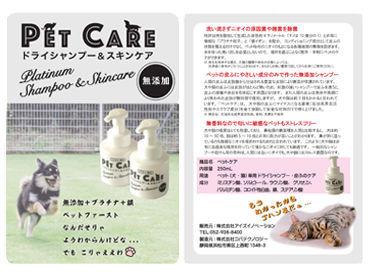 ワンちゃん、ネコちゃんもキレイさっぱり♪ 消臭除菌効果の高い商品のご紹介をお願いします!