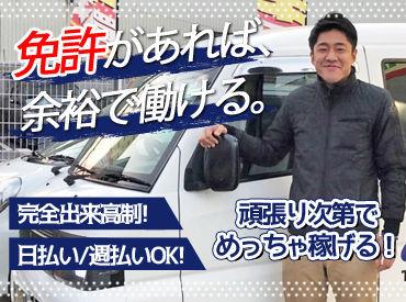 免許があればOK♪ コレでアナタも勝ち組に…☆ 月収66万円以上も夢じゃない! 幅広い世代のSTAFFが活躍中!!