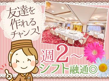 【ホテル宴会スタッフ】◆* 秋田パークホテルのスタッフ *◆週2~/1日4h~なので都合に合わせて働ける♪年末年始に休んだ後の年明けから勤務も歓迎◎